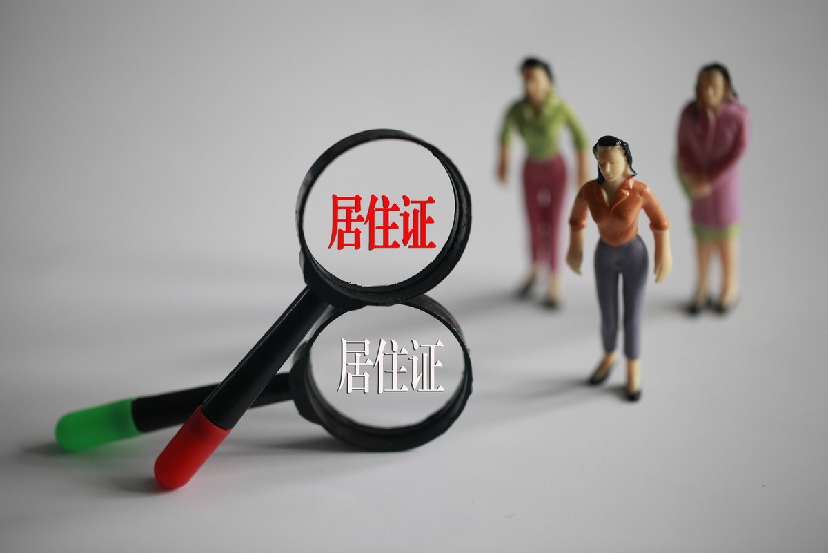 工作居住证持有多久后可办理北京户口?只有大专学历能申请吗?