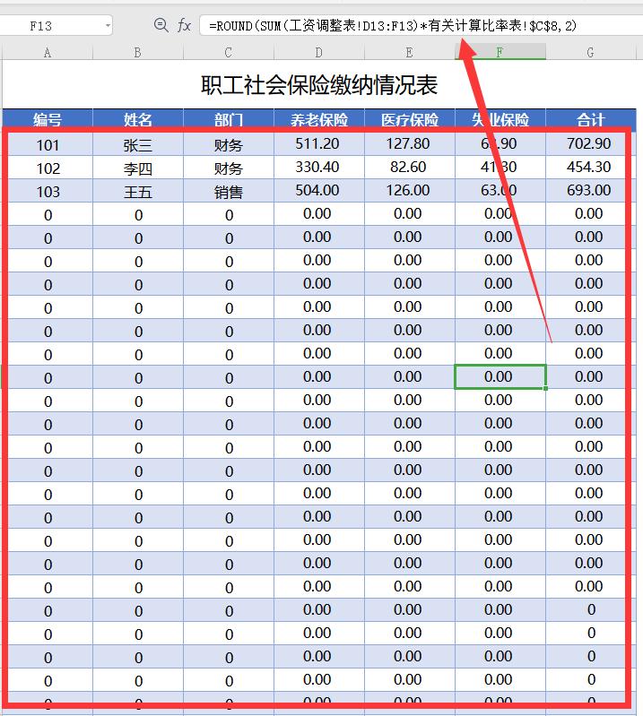 超实用工资管理系统,税率可调,可自动生成各种报表,拿来即用
