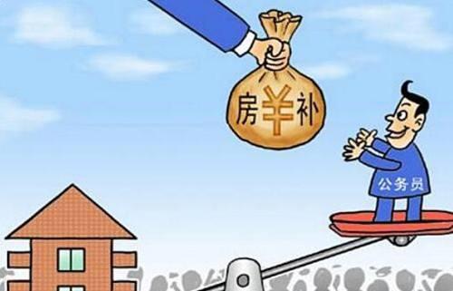 住房补贴标准是什么