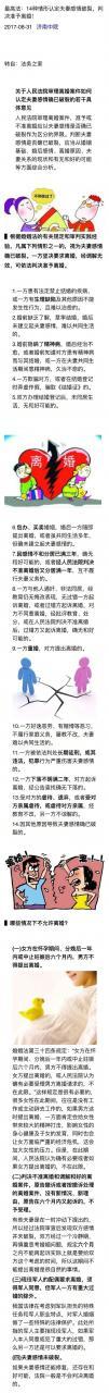 最高法:14种情形认定夫妻感情破裂,判决准予离婚!