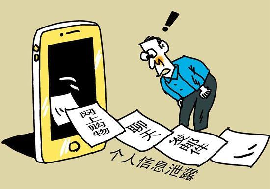 """如何保护个人隐私信息?需要警惕防范这7大""""套路""""!"""