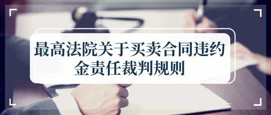 合同违约金的法律规定一般是多少(违约金赔偿标准合同法)-菏泽刑事律师电话免费咨询