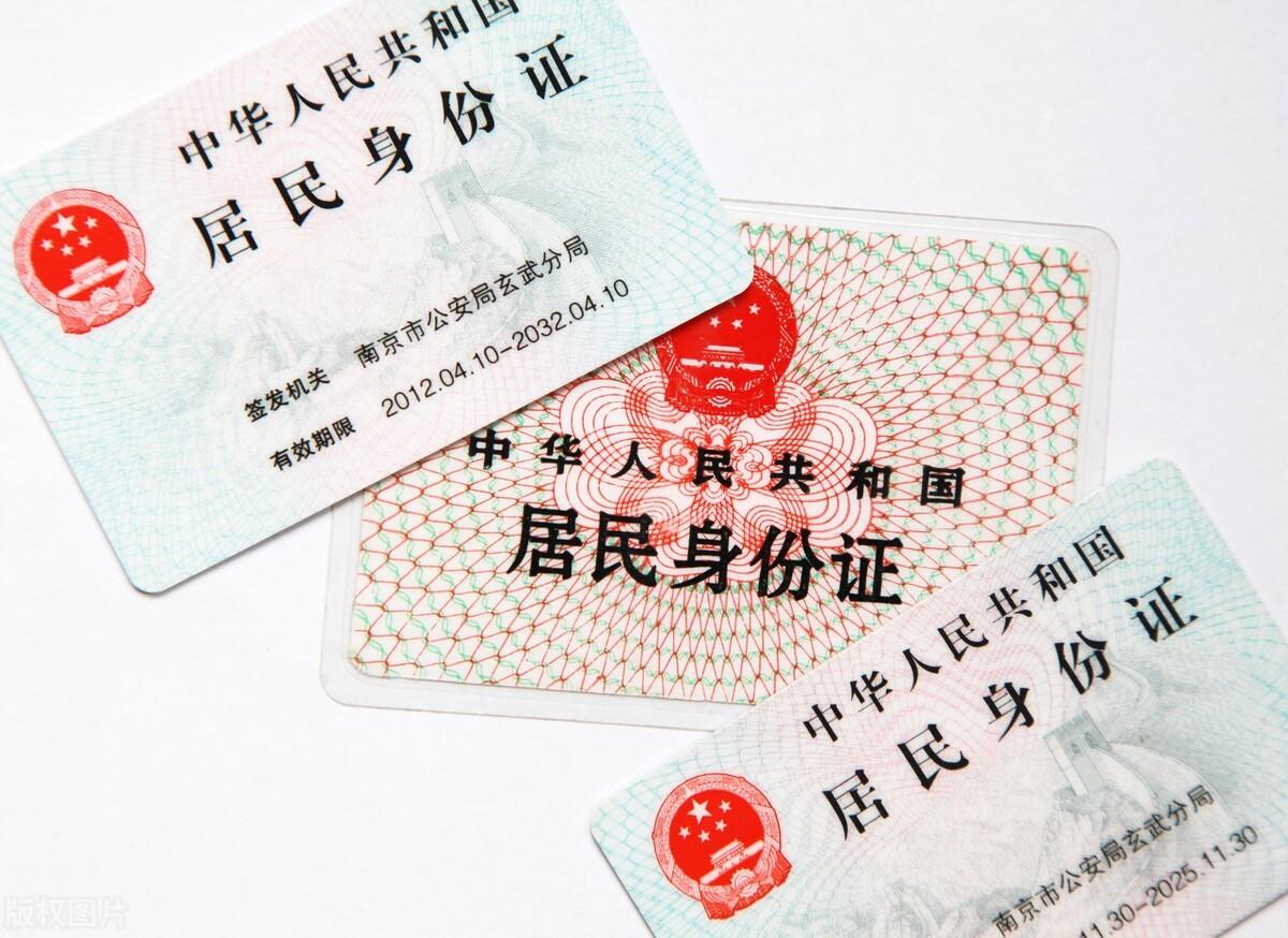 身份证被冒用损失重大,要认识到身份证的重要性