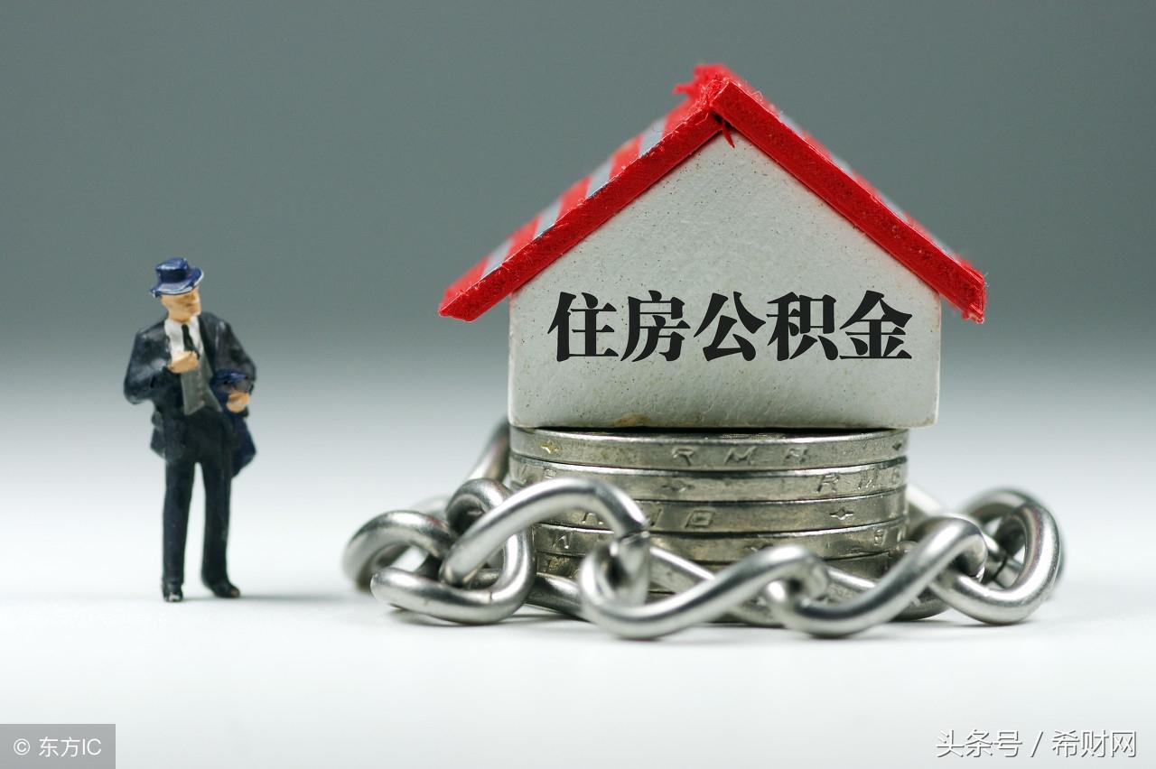 买房一族注意了!住房补贴和住房公积金是有差别的!