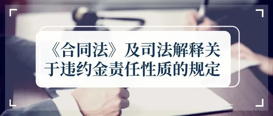 最高法院关于买卖合同违约金责任十六条裁判规则精解