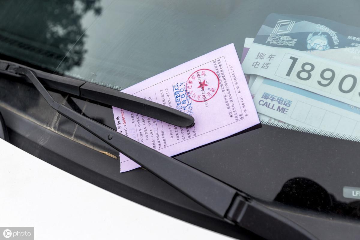 违章停车贴条怎么处理,违章停车扣分吗