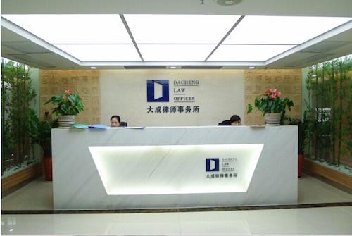 2016北京律师事务所排名情况