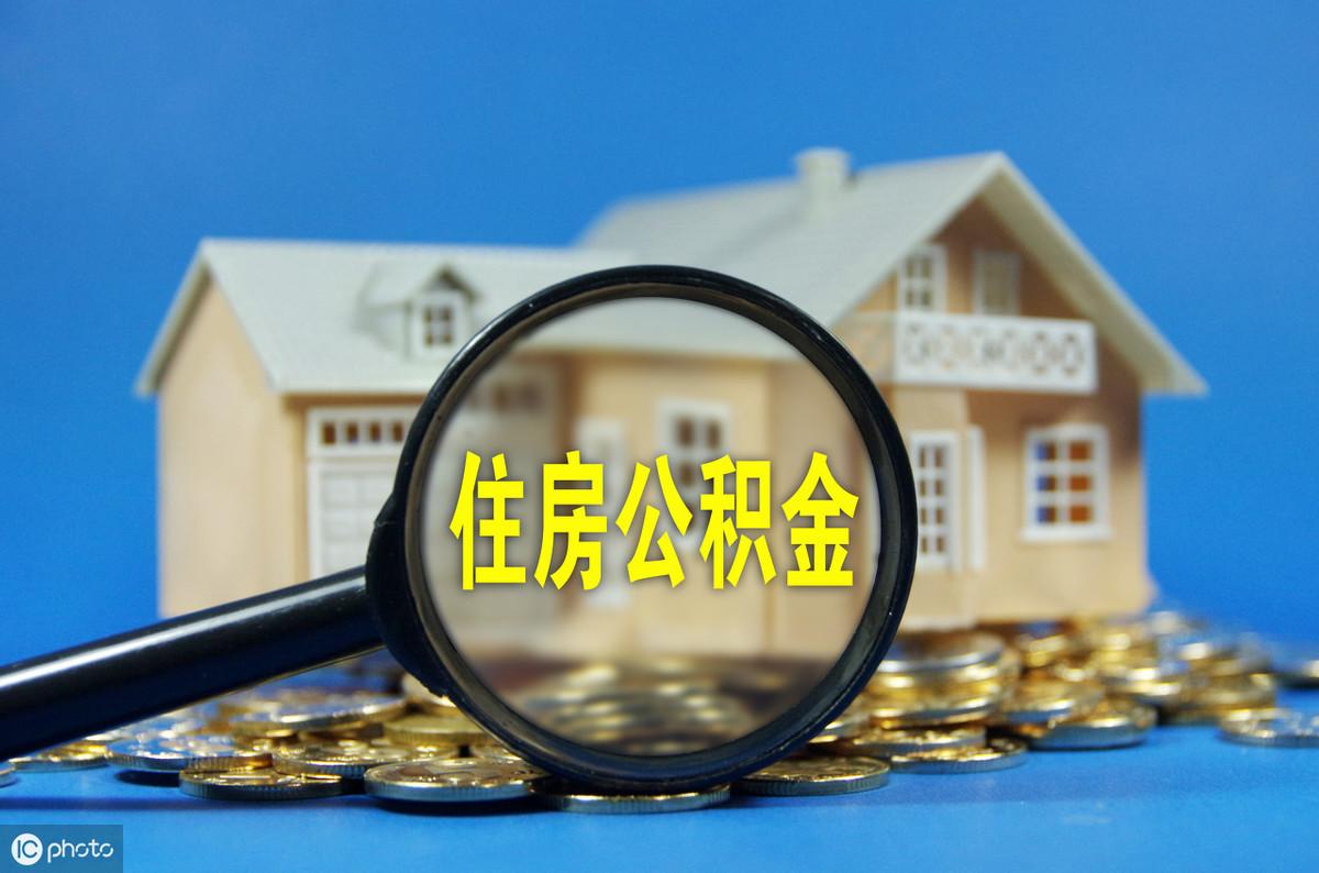 公积金提取影不影响公积金贷款?关键还是看各个地方的公积金规定