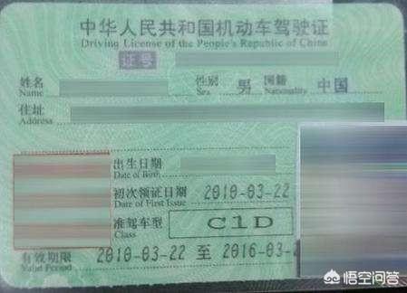 已经有C1驾驶证,可以增驾D证吗