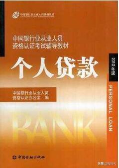 人人都应该了解的个人贷款常识&个人如何从银行申请贷款