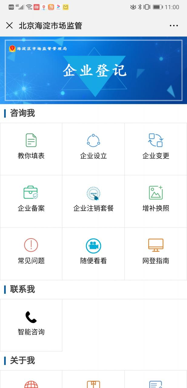 海淀区公司注销流程及费用(2021年公司注销新规)-菏泽刑事律师电话免费咨询