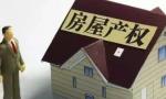 什么是小产权房?大小产权有什么区别?