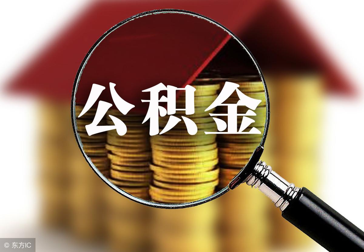 有公积金就一定能贷款买房吗?一个月公积金600元可以贷多少钱?