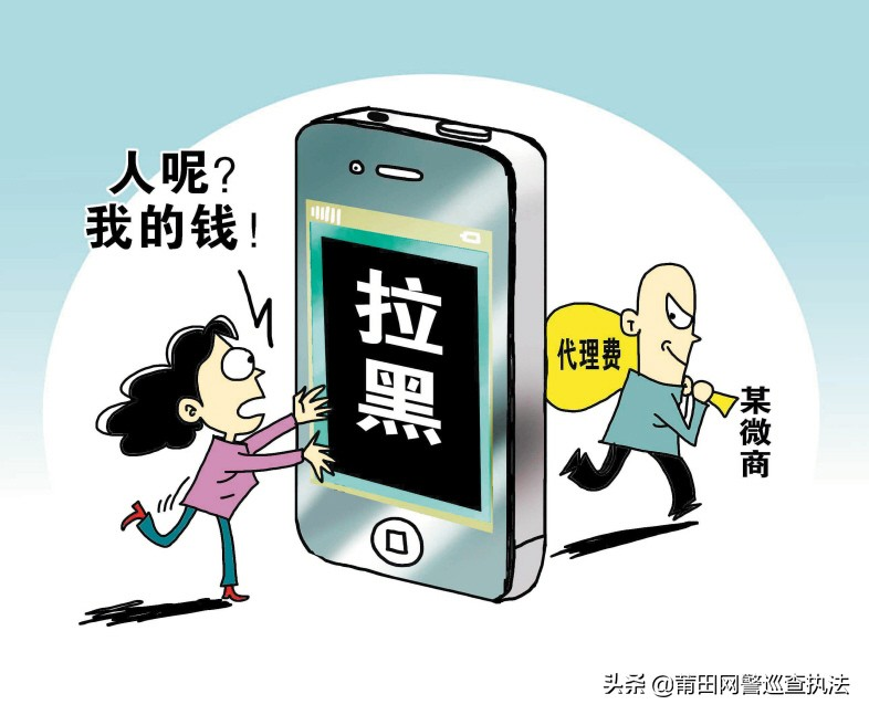 仙游:微商收钱不发货 涉嫌诈骗被起诉