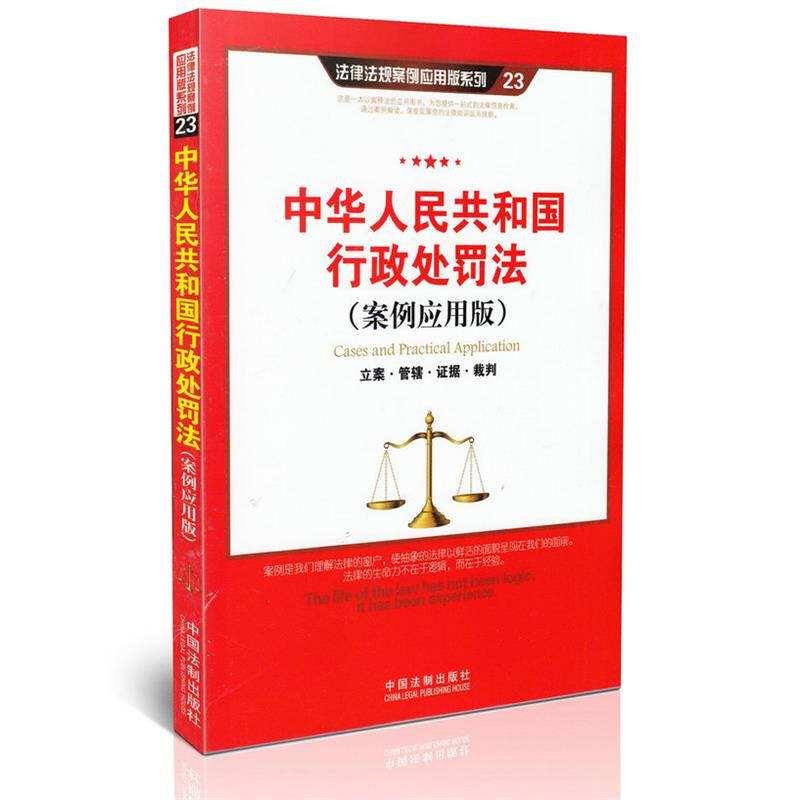 2020法考行政处罚法全文「最新版本」,看完直接去考试吧