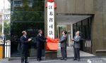 今天,重新组建的江苏省司法厅挂牌!