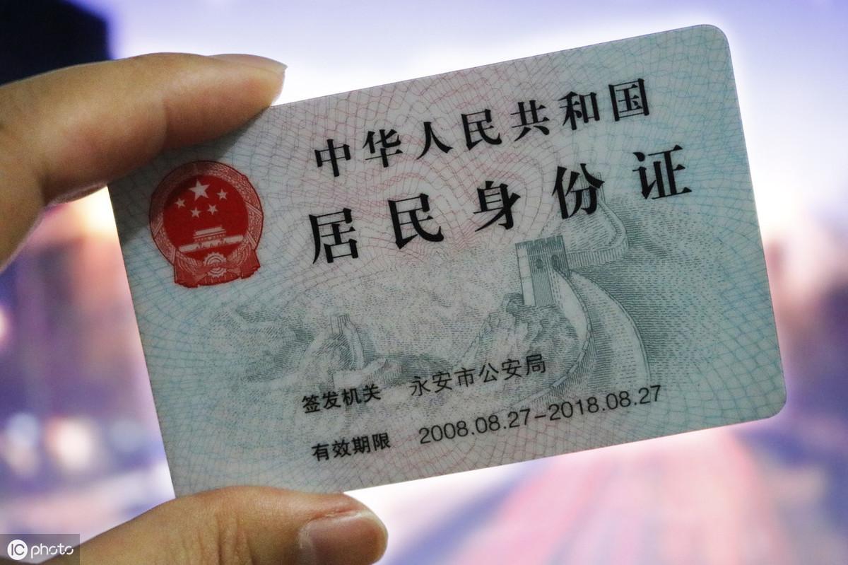 你应该要知道的身份证到期补办流程那些事儿!
