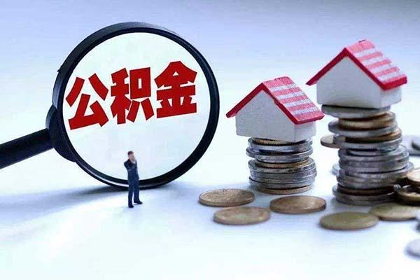个人取公积金怎么取 不买房怎么提取公积金