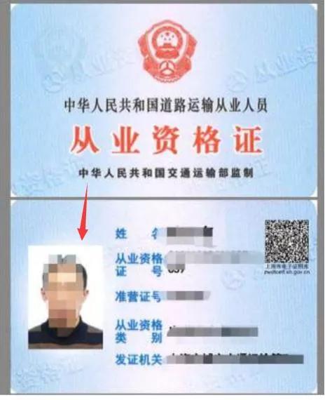 上海网约车司机:如何通过一网通办申请网约车驾驶员证:人证