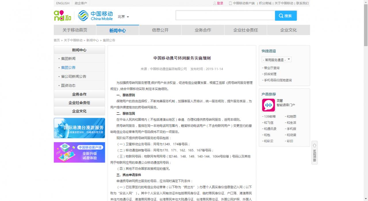 中国移动发布携号转网细则:要与携出方结清已出账费用