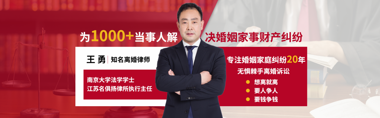 南京十大离婚律师排名中有没有比较好的?
