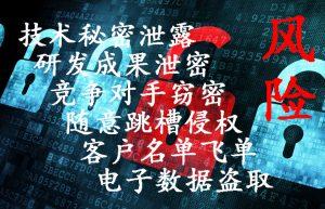 10月1日新法:商业机密被纳入知识产权!你该如何保护商业机密?