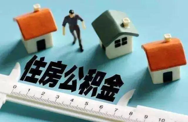 「青关注」最新消息!住房公积金贷款额度提高!双职工可以贷这么多!