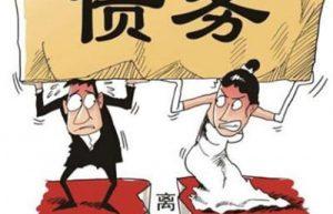 离婚代理词共同债务如何书写?