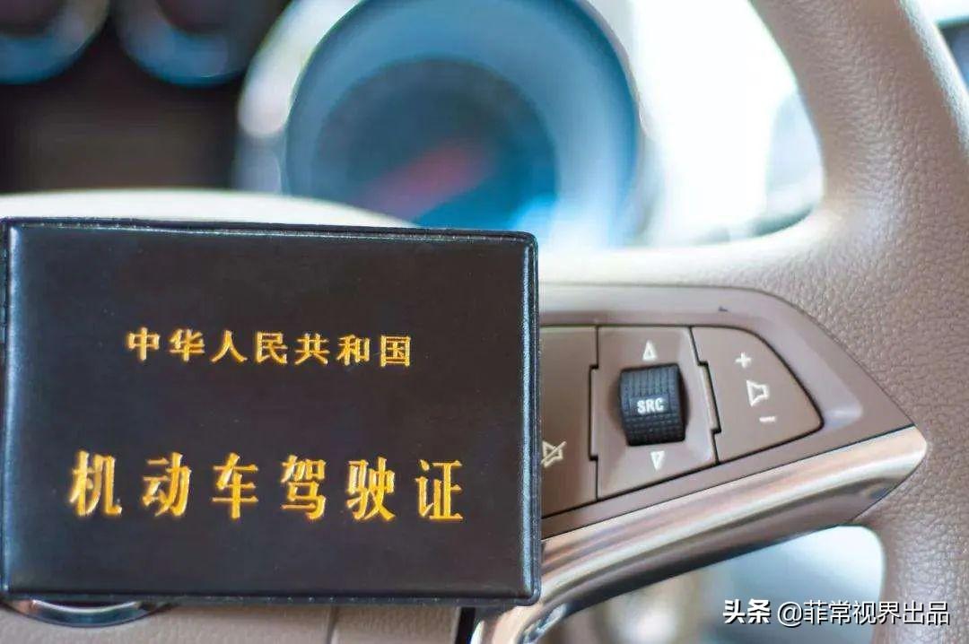 驾驶证一次被扣12份怎么办?小编用亲身经历告诉你