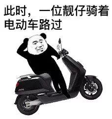真相!电动自行车需要考证才能驾驶?!