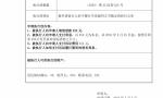财产保全申请书以及强制执行申请书模板