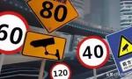 汽车超速驾驶处罚标准详解:不同等级道路罚金有很大差异