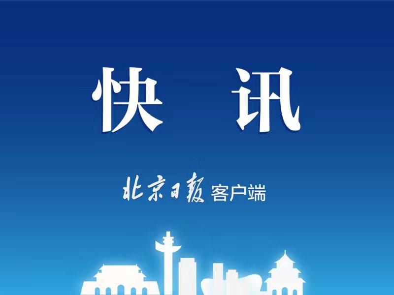 北京住房公积金提取政策拟修订,未来1个工作日内可到账