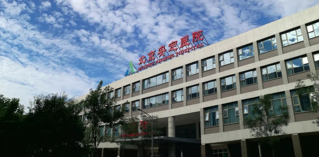2021年首都医科大学附属北京安定医院住院处收费员招聘公告