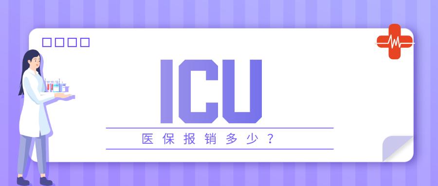 ICU病房一天多少钱?看看ICU病房医保报销比例就知道了…