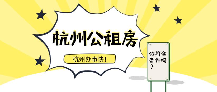 杭州公租房申请几率,满足条件就能申请到吗?
