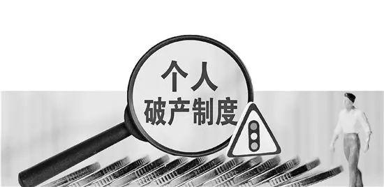 首例个人破产案办结,申请个人破产需符合哪些条件?