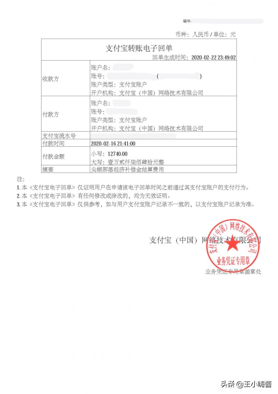 如何写劳动人事争议仲裁申请书及提交相关证据