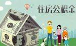 国管公积金有变!南京再次明确公积金贷款政策