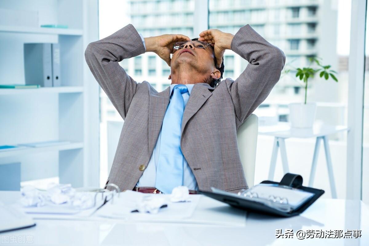 """不少公司以""""合法""""的理由,辞退年龄大的员工,你知道如何应对吗"""