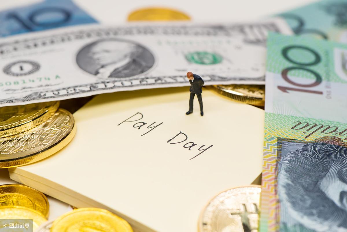 什么是最低工资标准?最低工资是应发工资还是实发工资?会计干货!