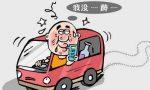 2020年醉驾最新处罚标准是什么?醉驾车被扣多久能取回?