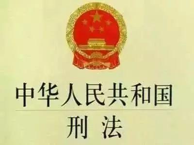「收藏」中国刑法解释全集
