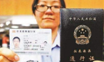 办理港澳台通行证和护照流程公布