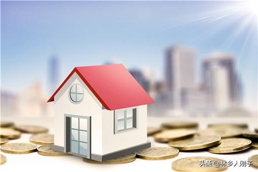 2021年9月1日房产过户新政策:9月取消过户费是真的吗?