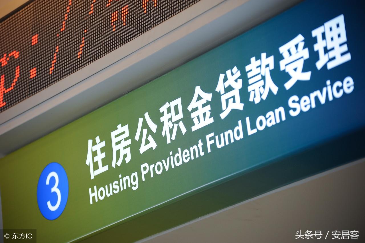 2018年住房公积金买房贷款流程与贷款条件,你达标了吗?