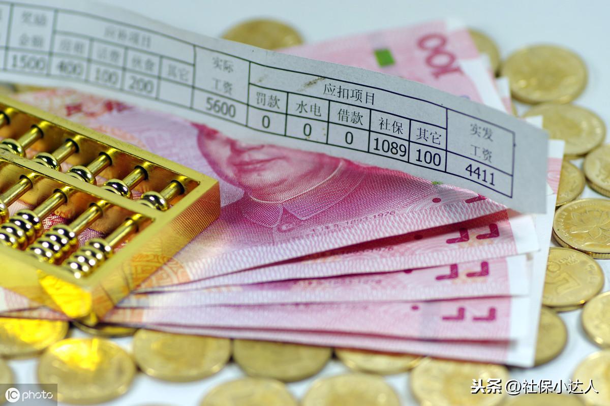 五险一金个人每月缴纳1600是什么水平?