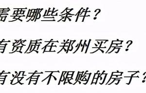 非郑州户籍,如何在郑州买房,有哪些条件限制?