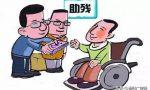 重度残疾人单独申请低保申请书范文
