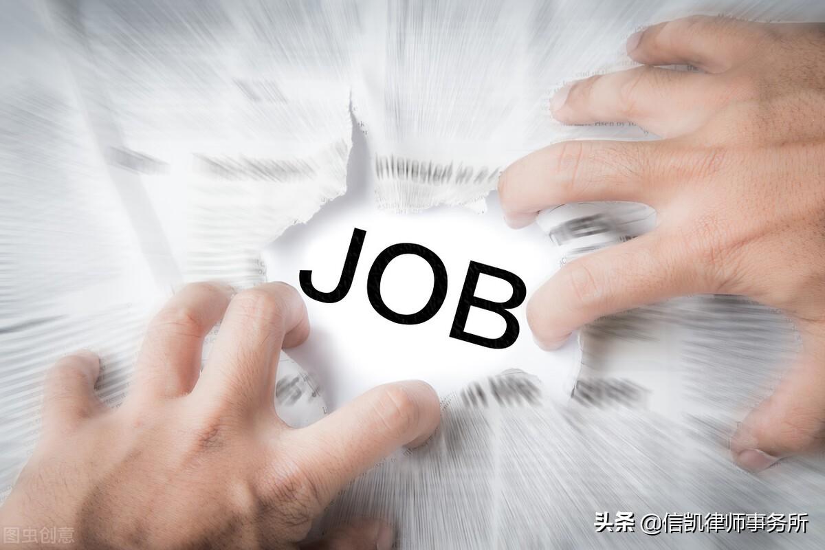 这些在入职、离职时最容易被忽略的劳动权益,你都了解吗?